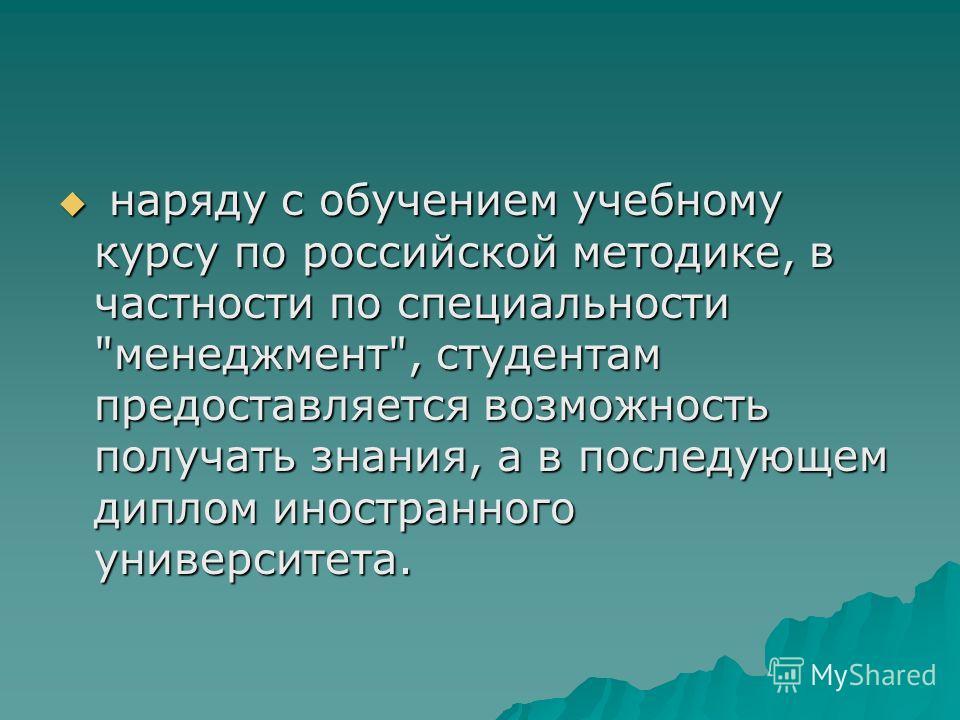 наряду с обучением учебному курсу по российской методике, в частности по специальности