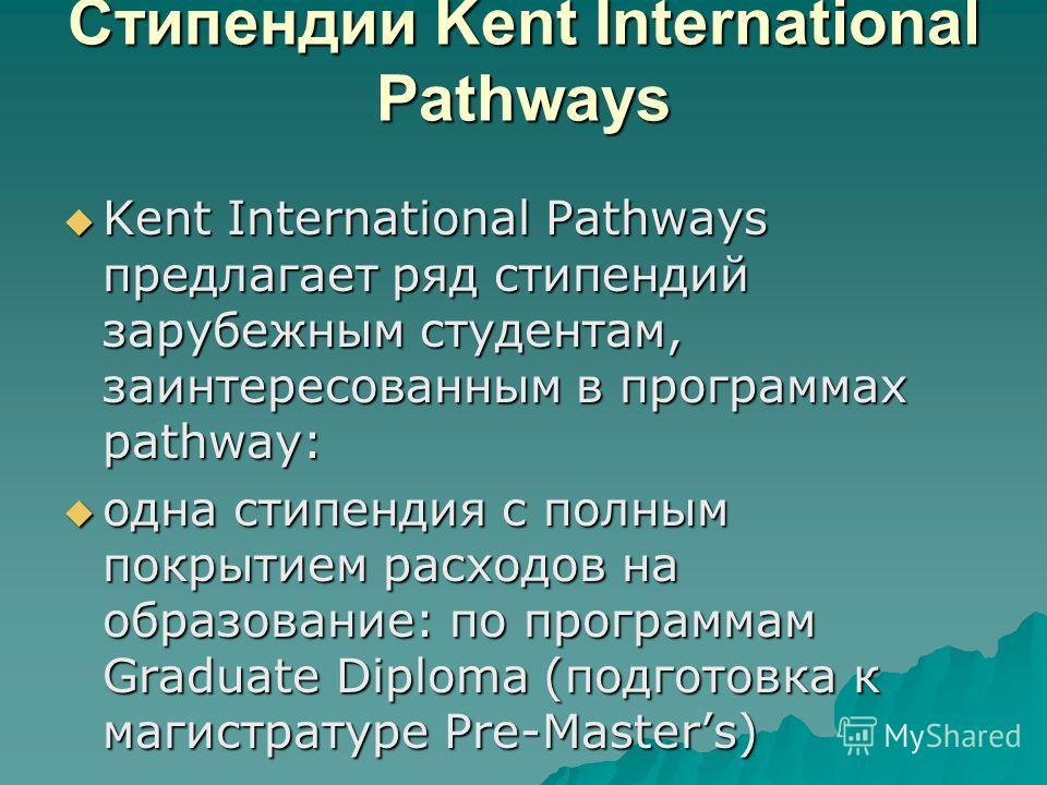 Стипендии Kent International Pathways Kent International Pathways предлагает ряд стипендий зарубежным студентам, заинтересованным в программах pathway: Kent International Pathways предлагает ряд стипендий зарубежным студентам, заинтересованным в прог