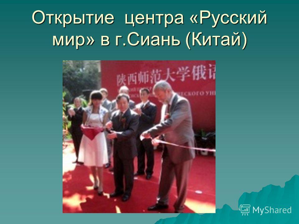 Открытие центра «Русский мир» в г.Сиань (Китай)