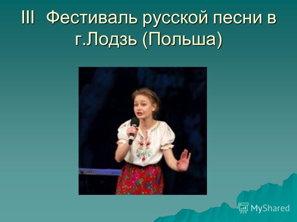 III Фестиваль русской песни в г.Лодзь (Польша)