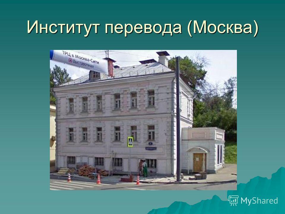Институт перевода (Москва)