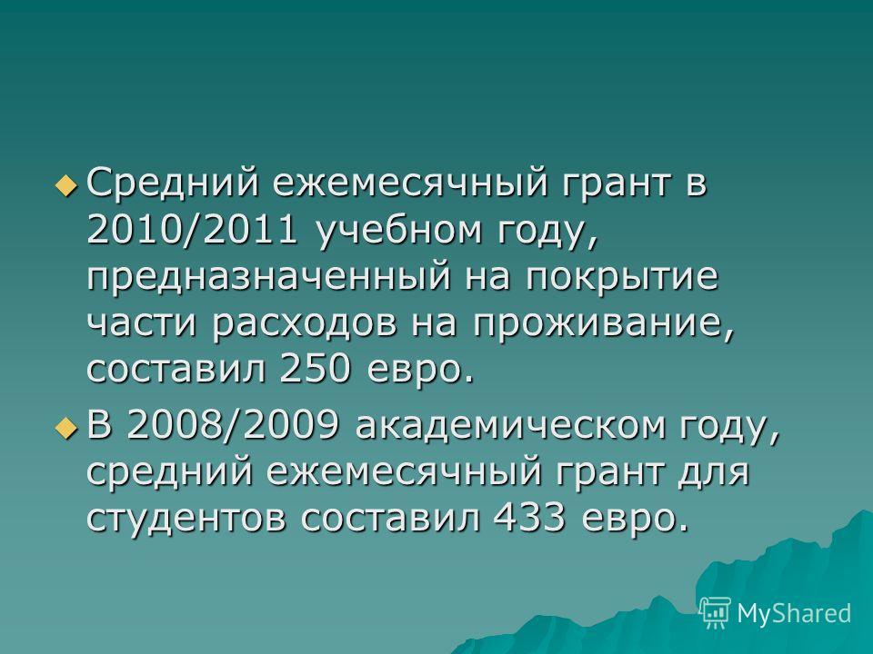 Средний ежемесячный грант в 2010/2011 учебном году, предназначенный на покрытие части расходов на проживание, составил 250 евро. Средний ежемесячный грант в 2010/2011 учебном году, предназначенный на покрытие части расходов на проживание, составил 25