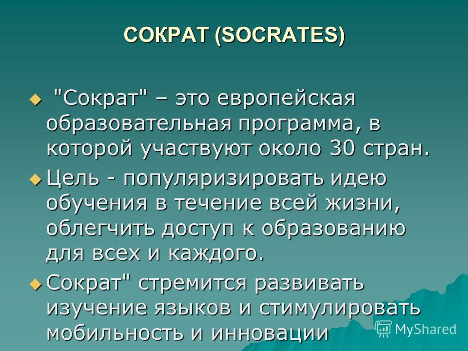 СОКРАТ (SOCRATES) СОКРАТ (SOCRATES)