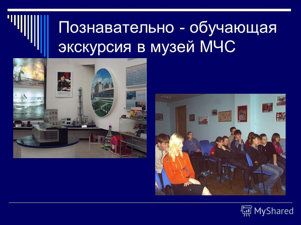 Познавательно - обучающая экскурсия в музей МЧС