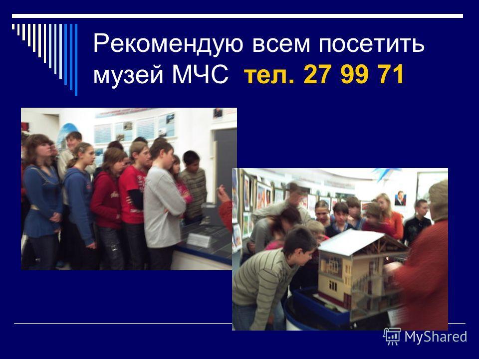 Рекомендую всем посетить музей МЧС тел. 27 99 71