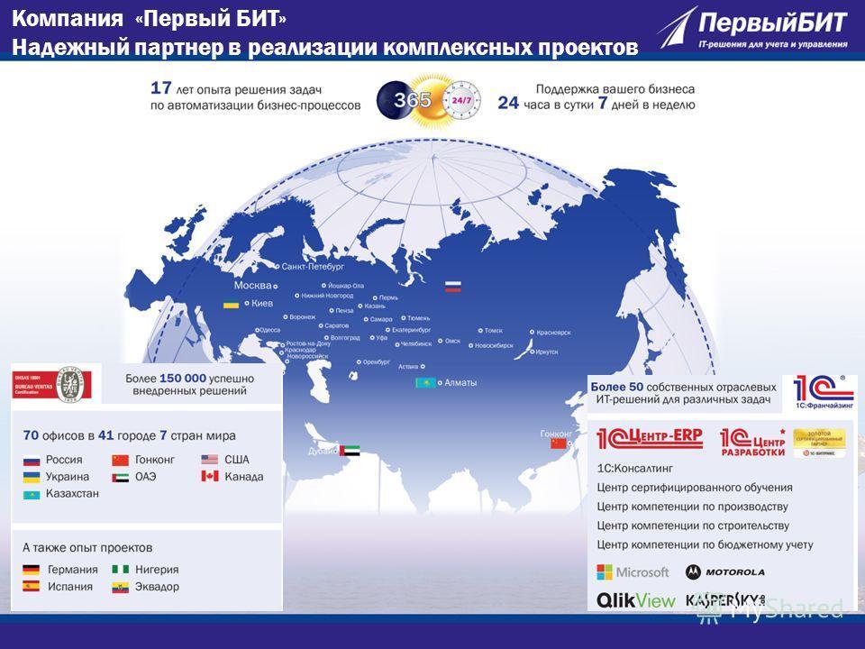 Компания «Первый БИТ» Надежный партнер в реализации комплексных проектов