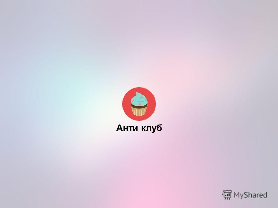 Анти клуб