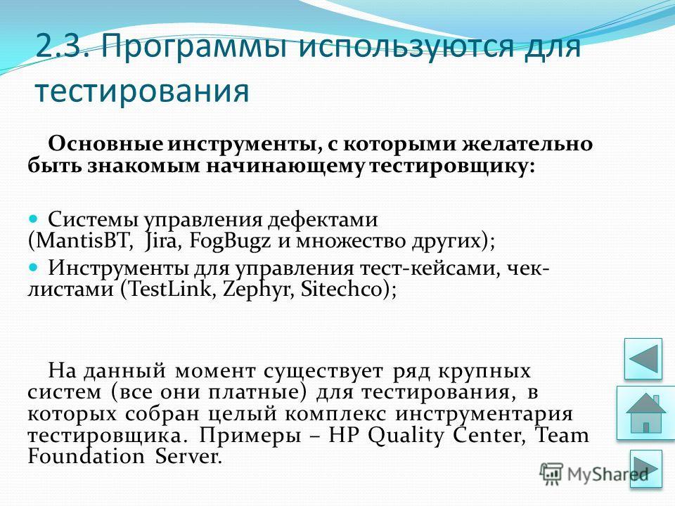 2.3. Программы используются для тестирования Основные инструменты, с которыми желательно быть знакомым начинающему тестировщику: Системы управления дефектами (MantisBT, Jira, FogBugz и множество других); Инструменты для управления тест-кейсами, чек-