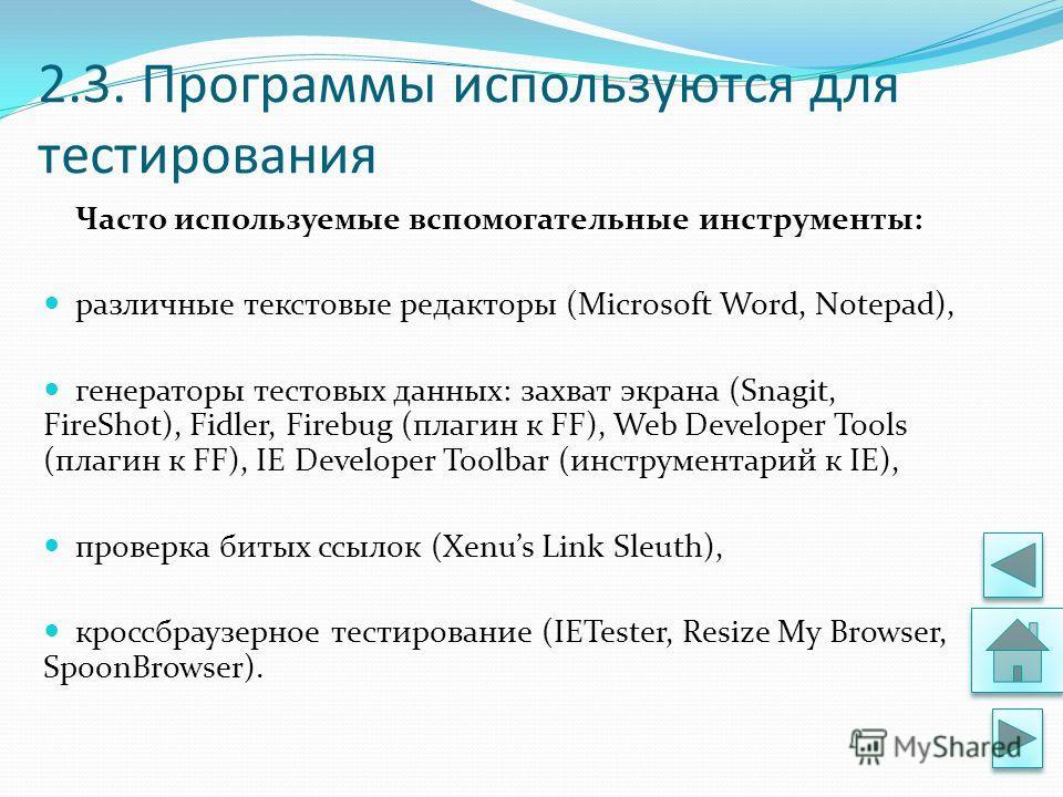 2.3. Программы используются для тестирования Часто используемые вспомогательные инструменты: различные текстовые редакторы (Microsoft Word, Notepad), генераторы тестовых данных: захват экрана (Snagit, FireShot), Fidler, Firebug (плагин к FF), Web Dev