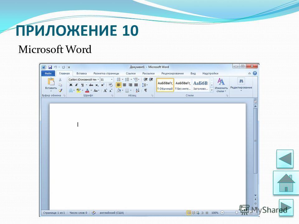 ПРИЛОЖЕНИЕ 10 Microsoft Word