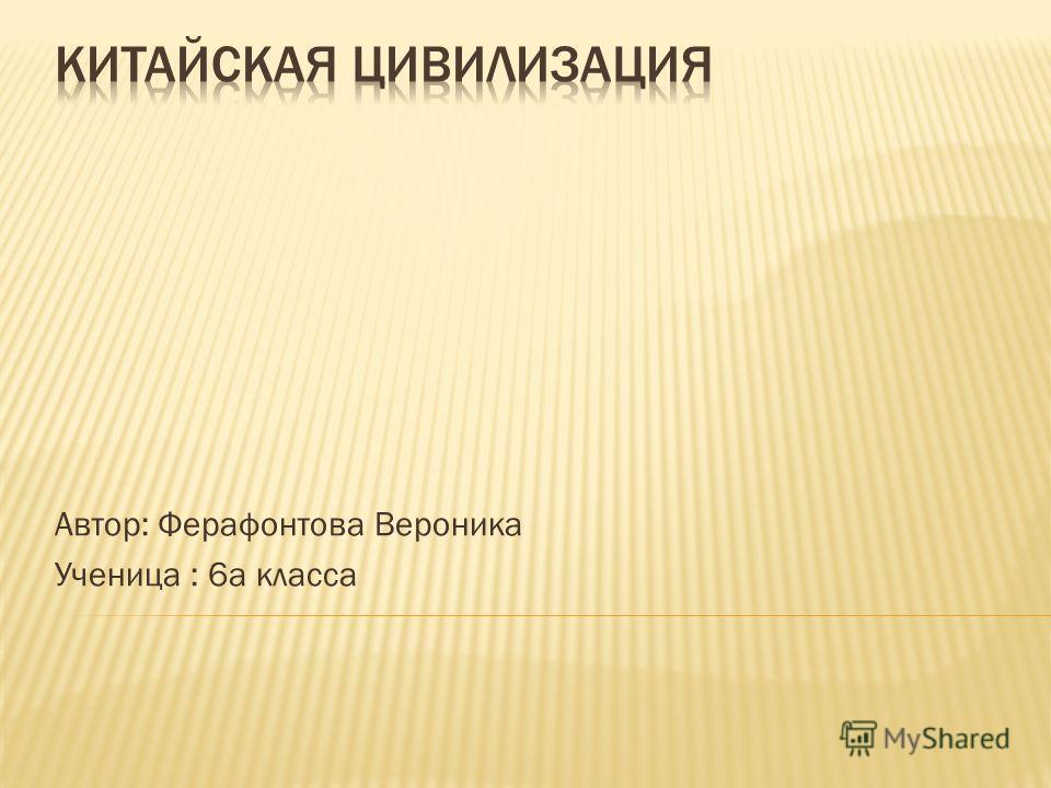 Автор: Ферафонтова Вероника Ученица : 6 а класса