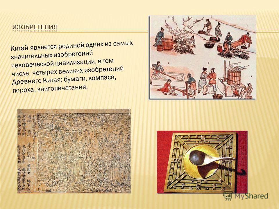 Китай является родиной одних из самых значительных изобретений человеческой цивилизации, в том числе четырех великих изобретений Древнего Китая: бумаги, компаса, пороха, книгопечатания.