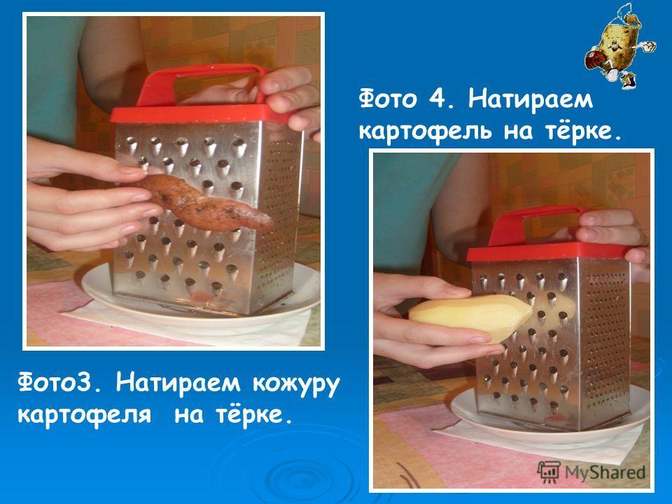 Фото 3. Натираем кожуру картофеля на тёрке. Фото 4. Натираем картофель на тёрке.