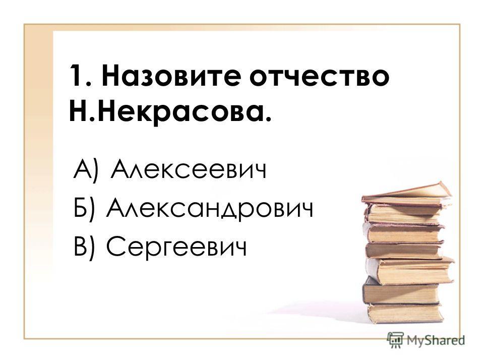 Николай Некрасов Викторина для 3-4 класса