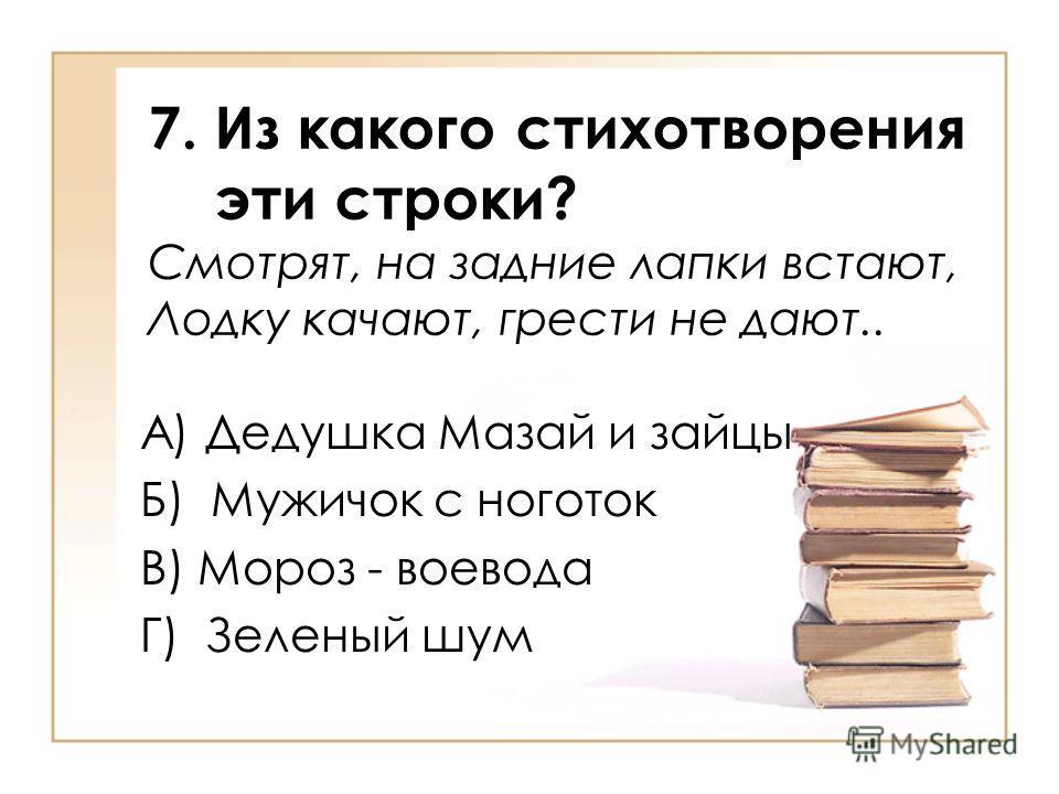 6. Портрет Н.А.Некрасова А)Б) В) Г)