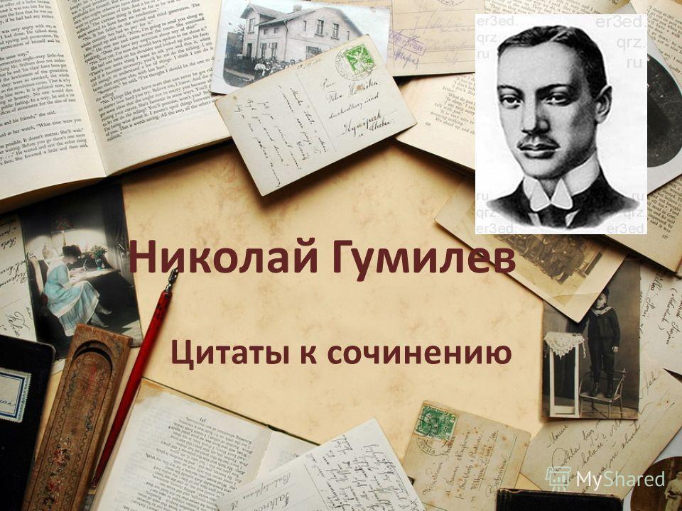 Николай Гумилев Цитаты к сочинению