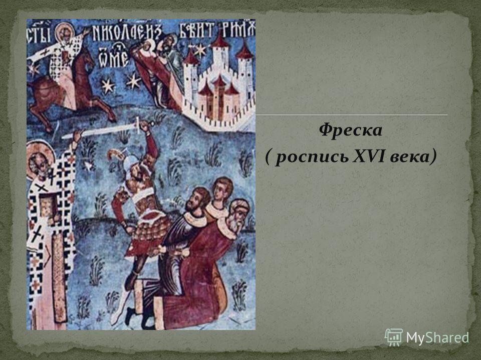 Фреска ( роспись XVI века)
