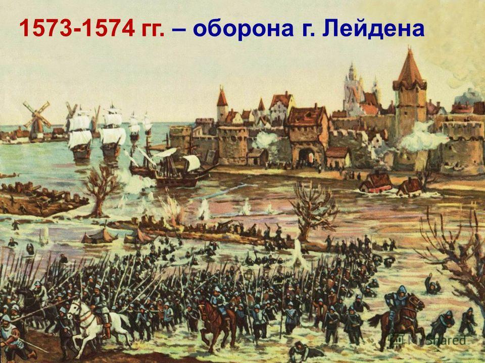 1566 г. 1573-1574 гг. – оборона г. Лейдена