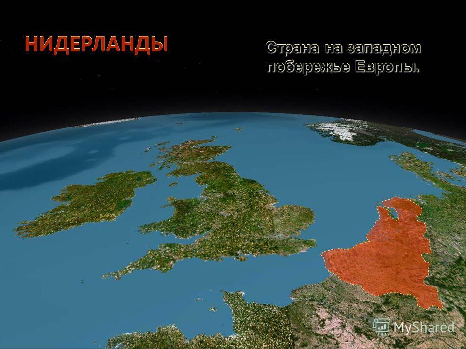 НИДЕРЛАНДЫ Страна на западном побережье Европы. Страна на западном побережье Европы.