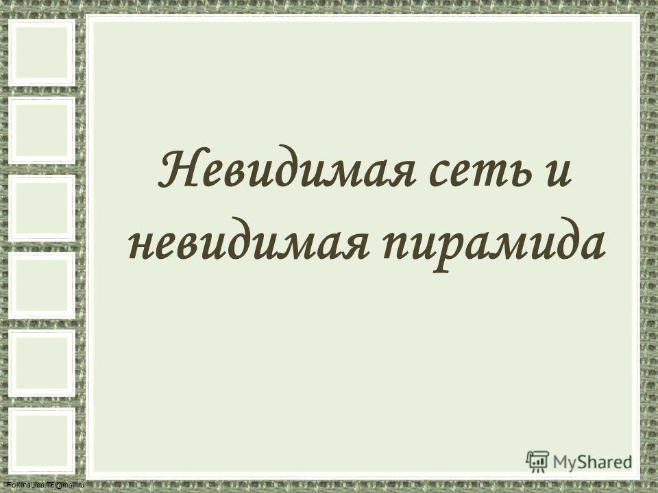 FokinaLida.75@mail.ru Невидимая сеть и невидимая пирамида