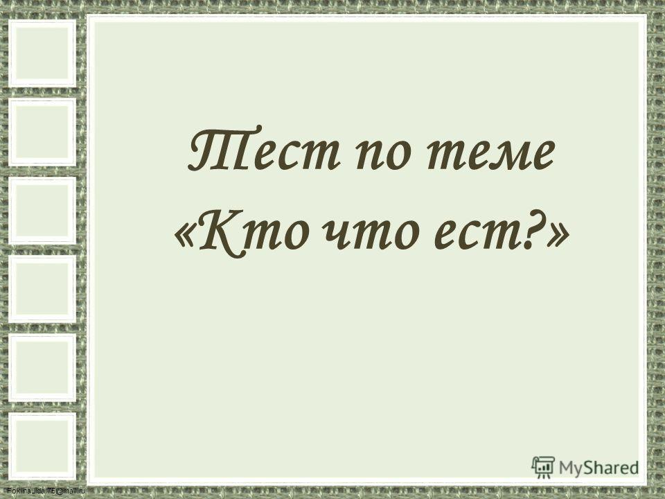 FokinaLida.75@mail.ru Тест по теме «Кто что ест?»