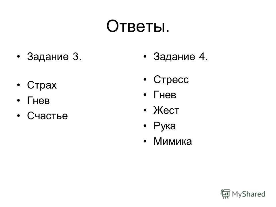 Ответы. Задание 3. Страх Гнев Счастье Задание 4. Стресс Гнев Жест Рука Мимика