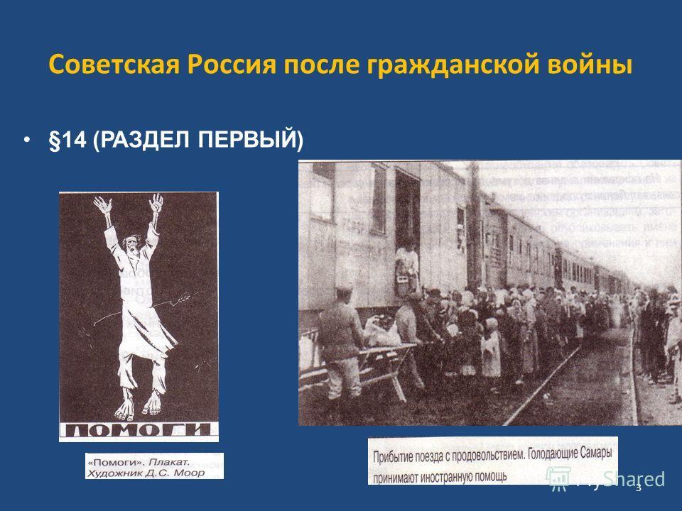 Советская Россия после гражданской войны §14 (РАЗДЕЛ ПЕРВЫЙ) 3