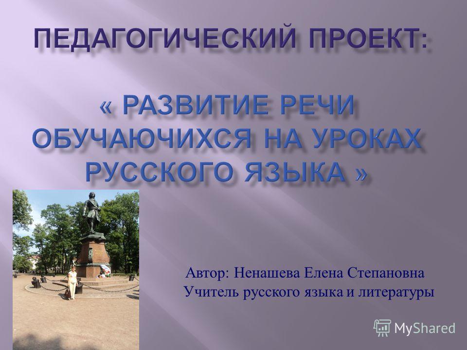 Автор : Ненашева Елена Степановна Учитель русского языка и литературы