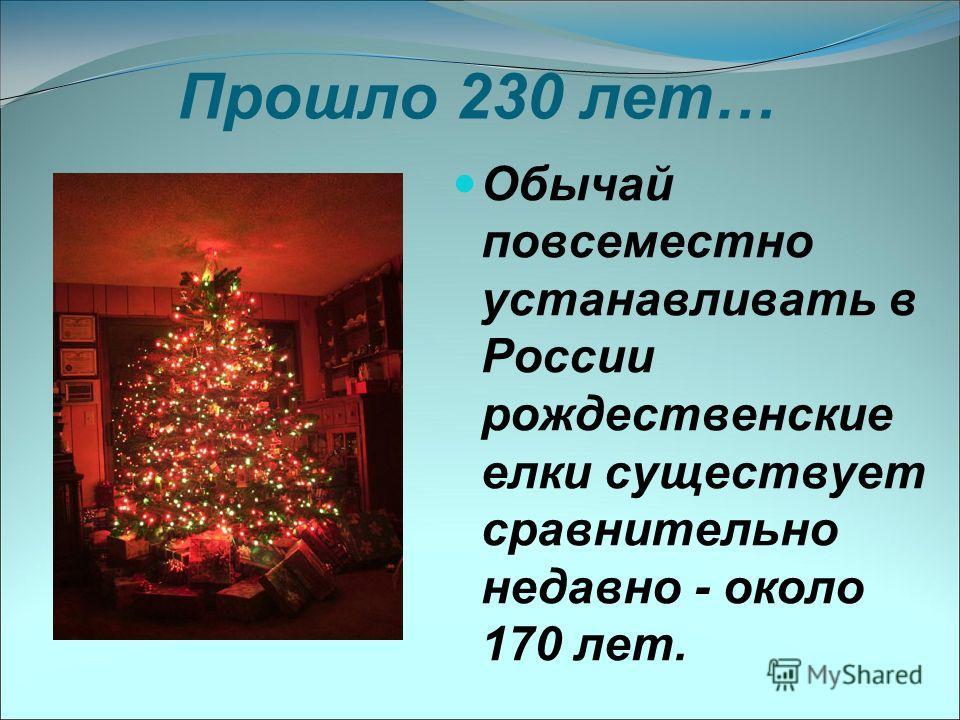Е ль считалась у русских деревом смерти и нечисти