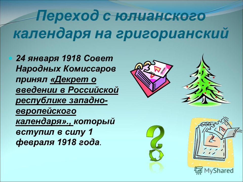 Трудная судьба елки в начале XX века В 1916 году рождественские елки в России оказались в опале, т.к. шла война с немцами. В 1918 году на елку ополчилась Советская власть, которая объявила ее буржуазным предрассудком. Власти решили, что украшенная ёл