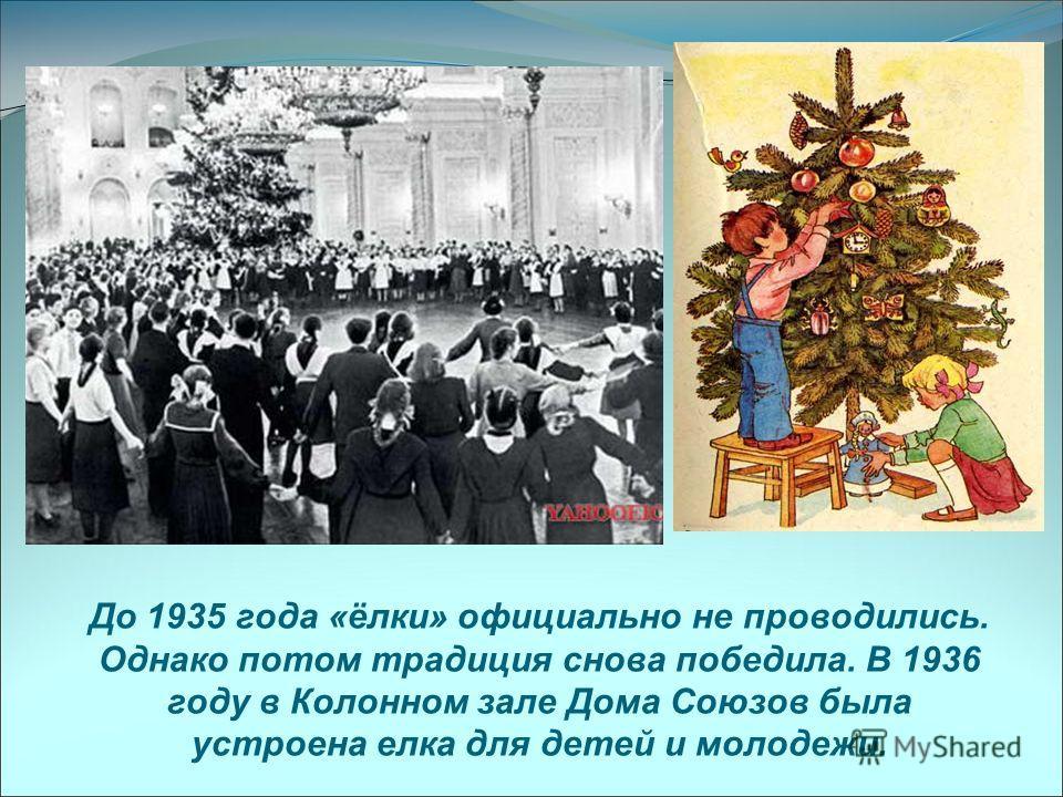 Ёлка в XX веке В 20-х годах была введена непрерывная рабочая неделя. Власти запретили устраивать елки и праздновать Новый год, считая это буржуазной прихотью и старорежимным обычаем. С этого момента новогодняя елка ушла в подполье