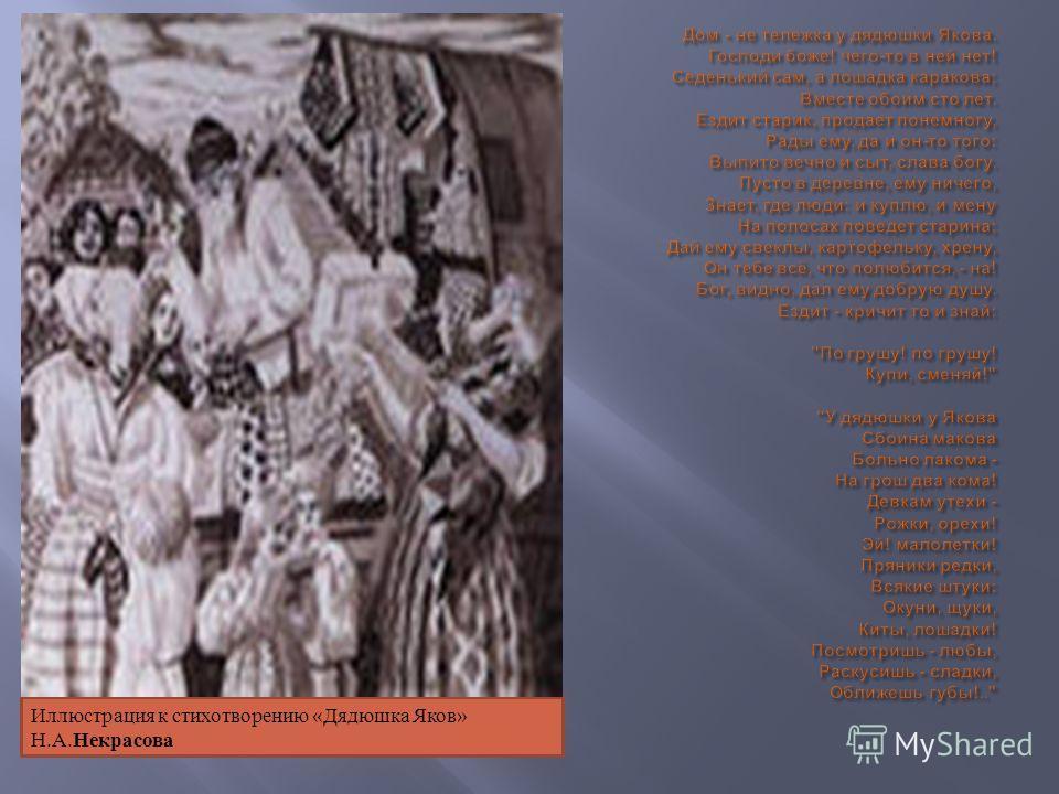 Иллюстрация к стихотворению «Дядюшка Яков» Н.А.Некрасова
