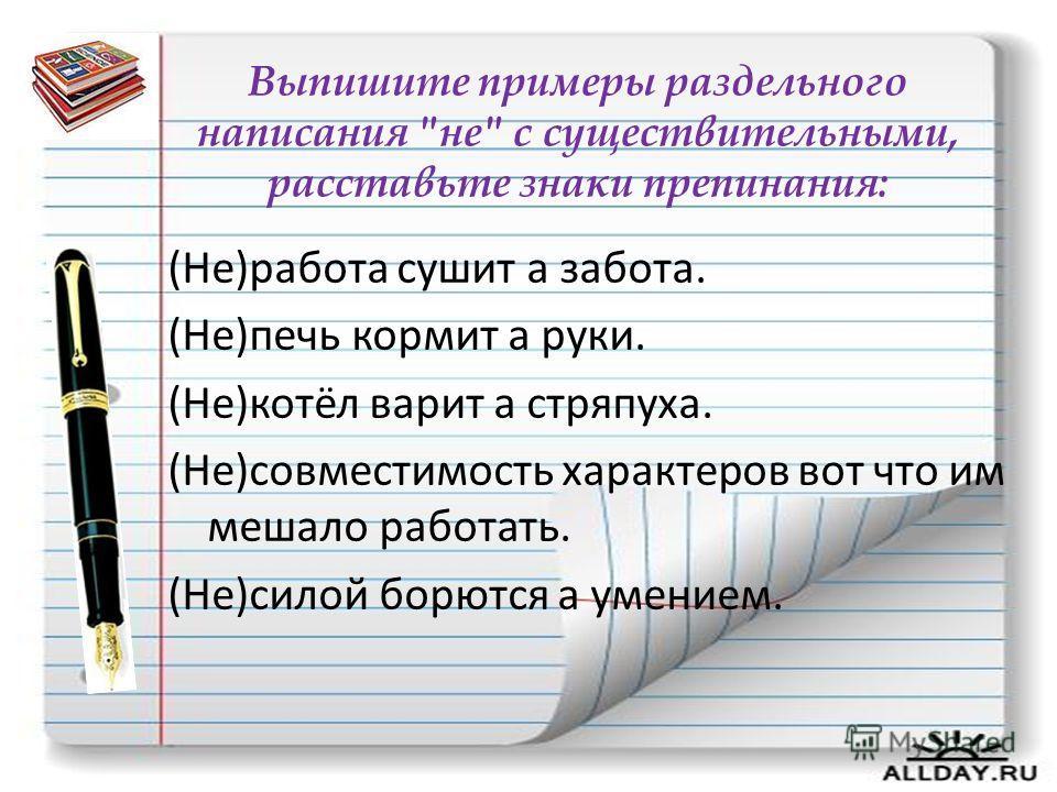 Выпишите примеры раздельного написания