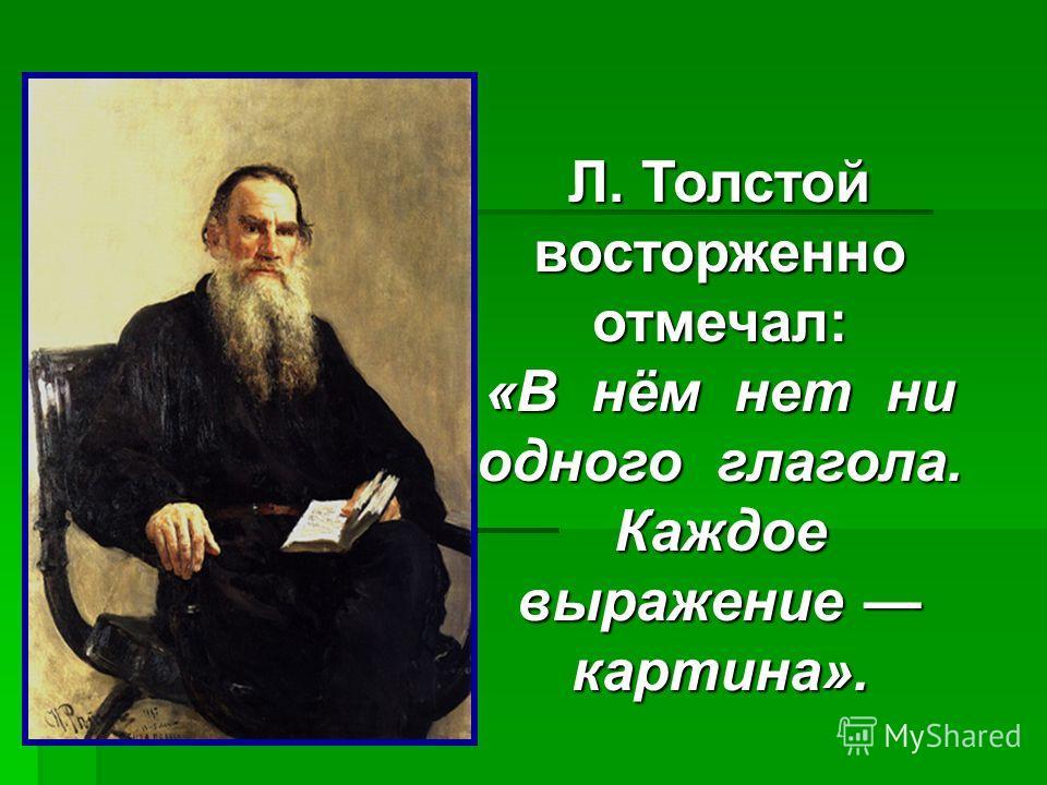 Л. Толстой восторженно отмечал: «В нём нет ни одного глагола. Каждое выражение выражение картина».