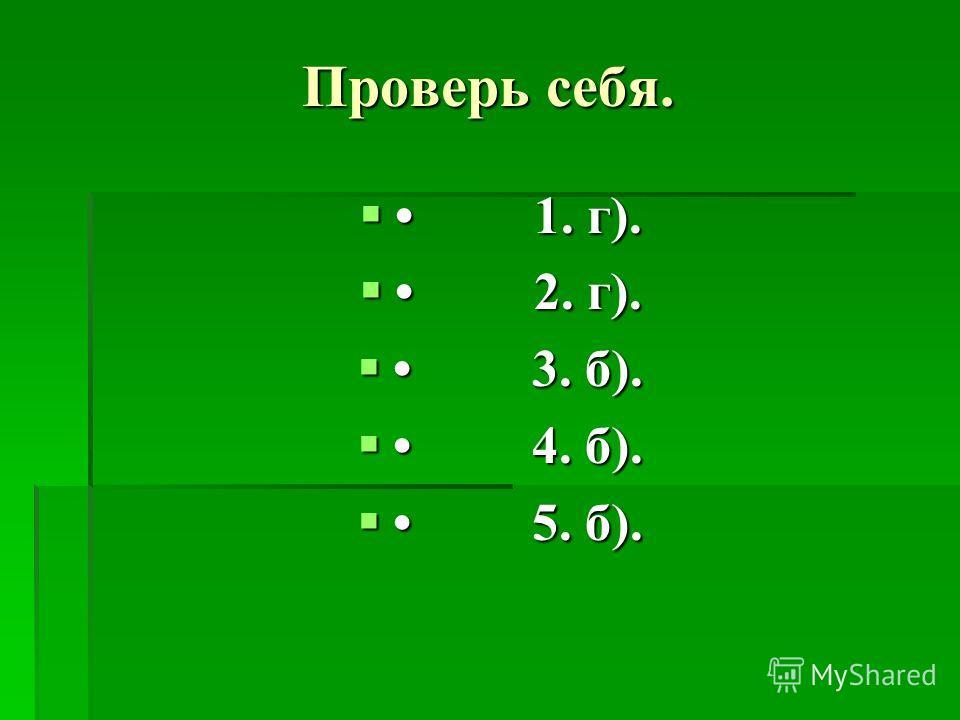 Проверь себя. 1. г). 1. г). 2. г). 2. г). 3. б). 3. б). 4. б). 4. б). 5. б). 5. б).