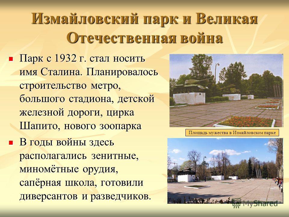 Парк с 1932 г. стал носить имя Сталина. Планировалось строительство метро, большого стадиона, детской железной дороги, цирка Шапито, нового зоопарка Парк с 1932 г. стал носить имя Сталина. Планировалось строительство метро, большого стадиона, детской