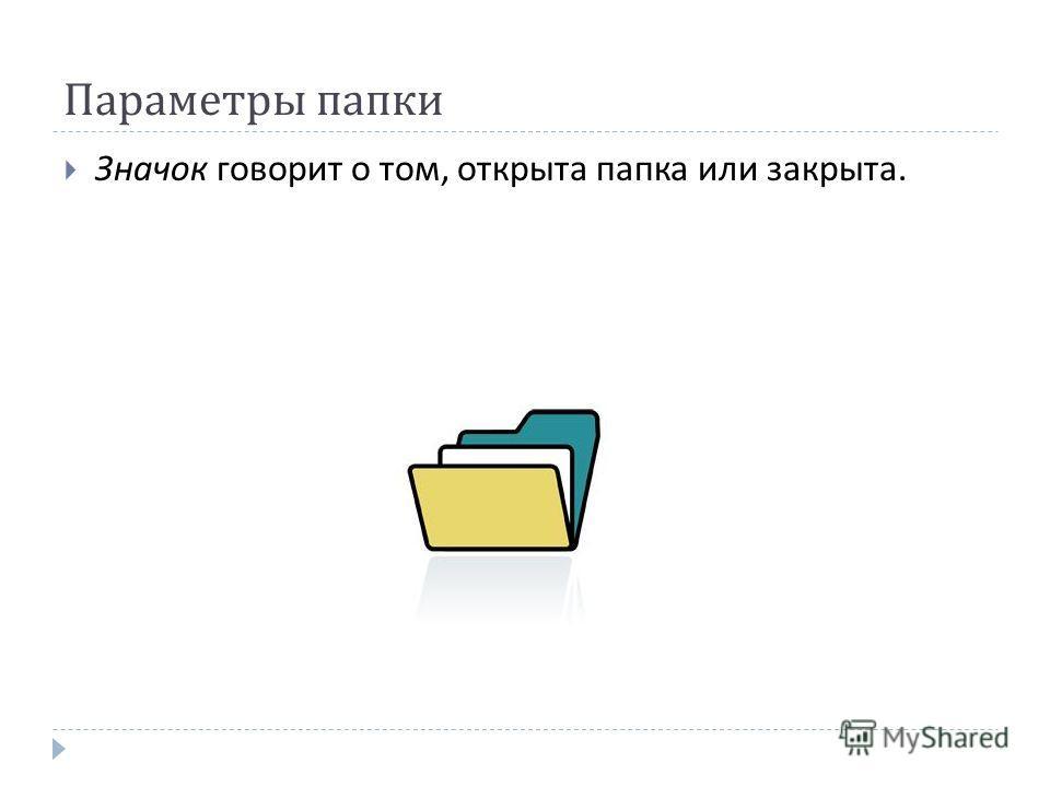 Параметры папки Значок говорит о том, открыта папка или закрыта.