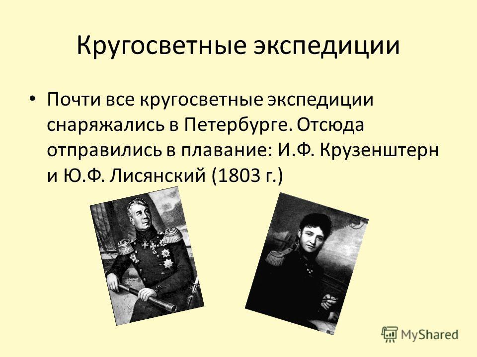 Кругосветные экспедиции Почти все кругосветные экспедиции снаряжались в Петербурге. Отсюда отправились в плавание: И.Ф. Крузенштерн и Ю.Ф. Лисянский (1803 г.)