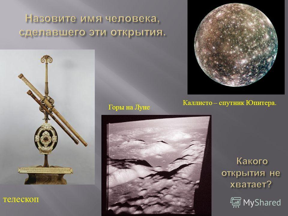 Каллисто – спутник Юпитера. телескоп Горы на Луне