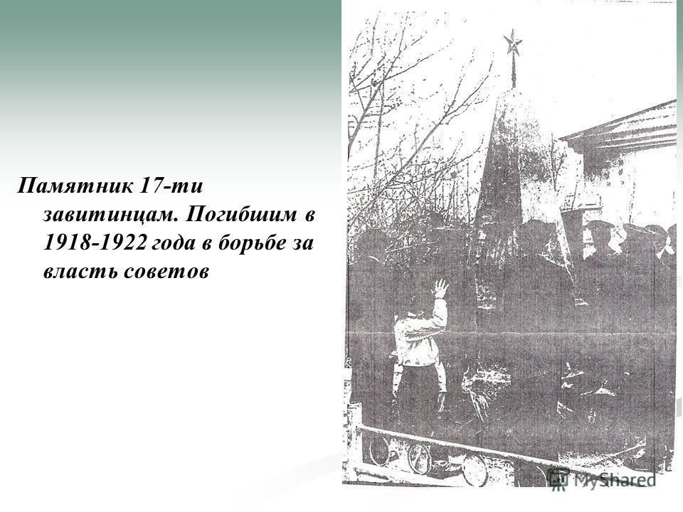Памятник 17-ти завитинцам. Погибшим в 1918-1922 года в борьбе за власть советов