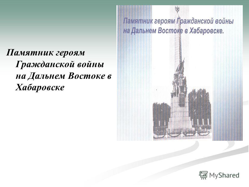 Памятник героям Гражданской войны на Дальнем Востоке в Хабаровске