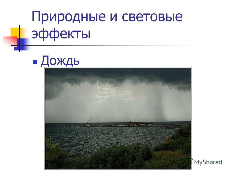 Природные и световые эффекты Дождь