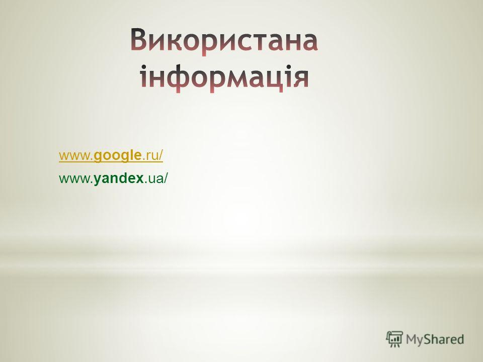 www.google.ru/ www.yandex.ua/