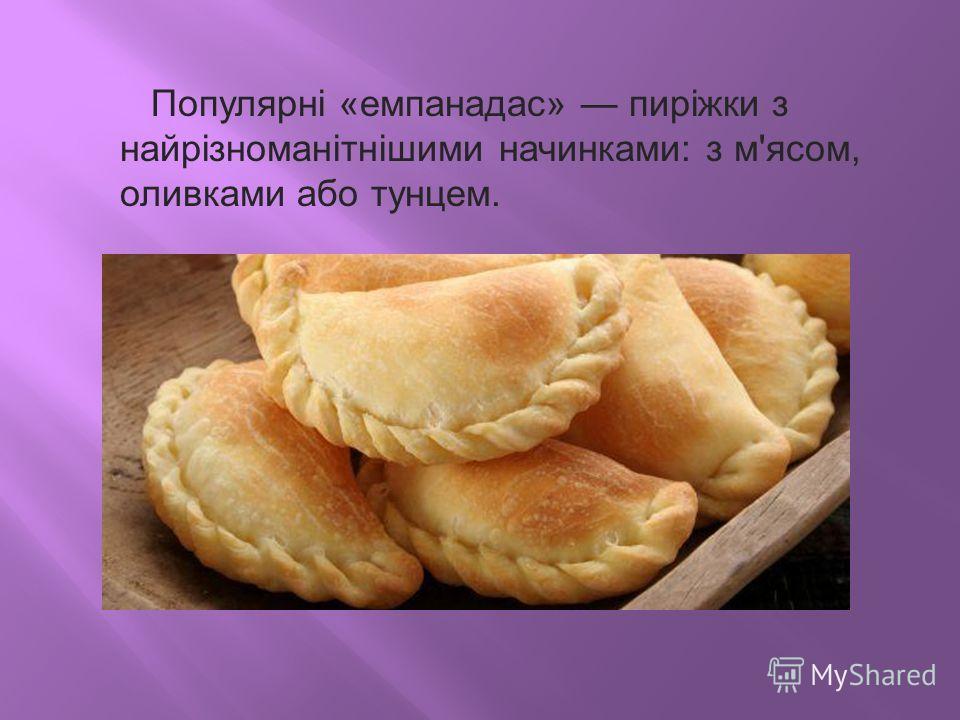 Популярні «емпанадас» пиріжки з найрізноманітнішими начинками: з м'ясом, оливками обо тунцом.