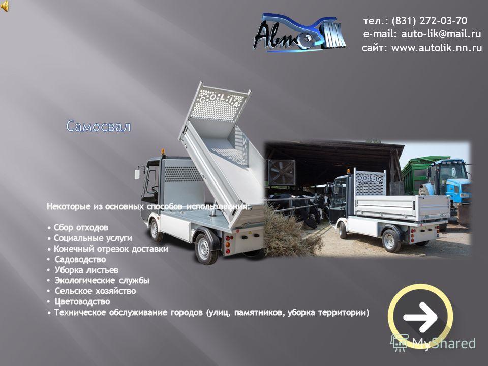 тел.: (831) 272-03-70 e-mail: auto-lik@mail.ru сайт: www.autolik.nn.ru