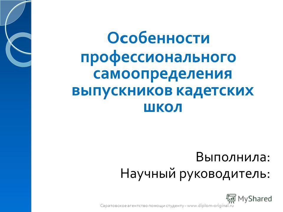 Презентация на тему Дипломная работа Особенности  1 О c особенности профессионального самоопределения выпускников кадетских школ