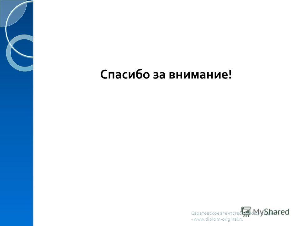 Спасибо за внимание ! Саратовское агентство помощи студенту - www.diplom-original.ru