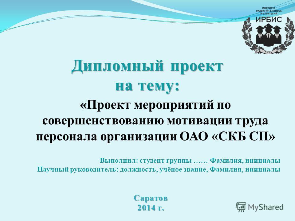 Презентация на тему Дипломный проект Проект мероприятий по  1 Дипломный проект