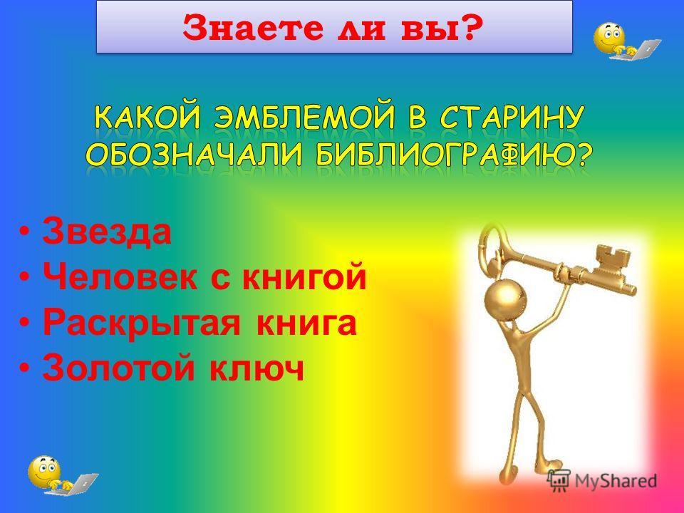 Звезда Человек с книгой Раскрытая книга Золотой ключ Знаете ли вы?