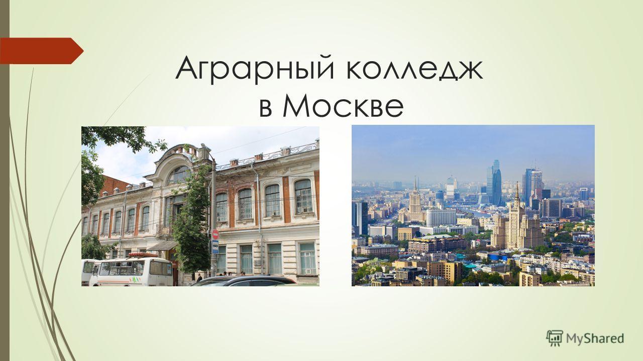 Аграрный колледж в Москве